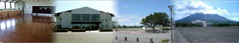 桜島総合体育館・溶岩グラウンド・多目的広場