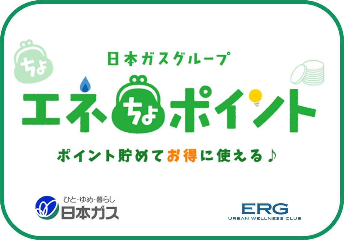 日本ガスグループのポイントサービス始まります!