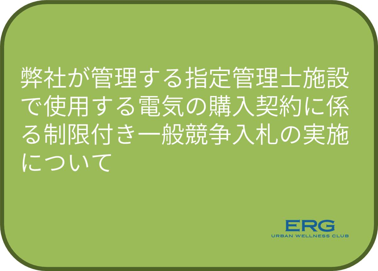指定管理施設で使用する電気の購入契約に係る制限付き一般競争入札について