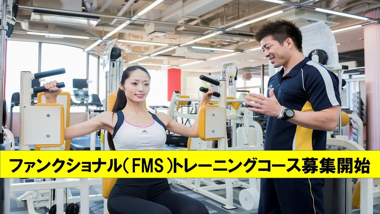 ファンクショナルトレーニング参加者募集