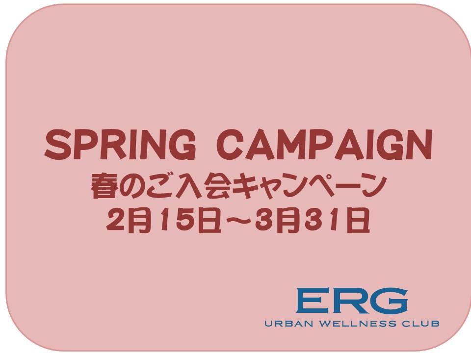 春のご入会キャンペーン実施中!!