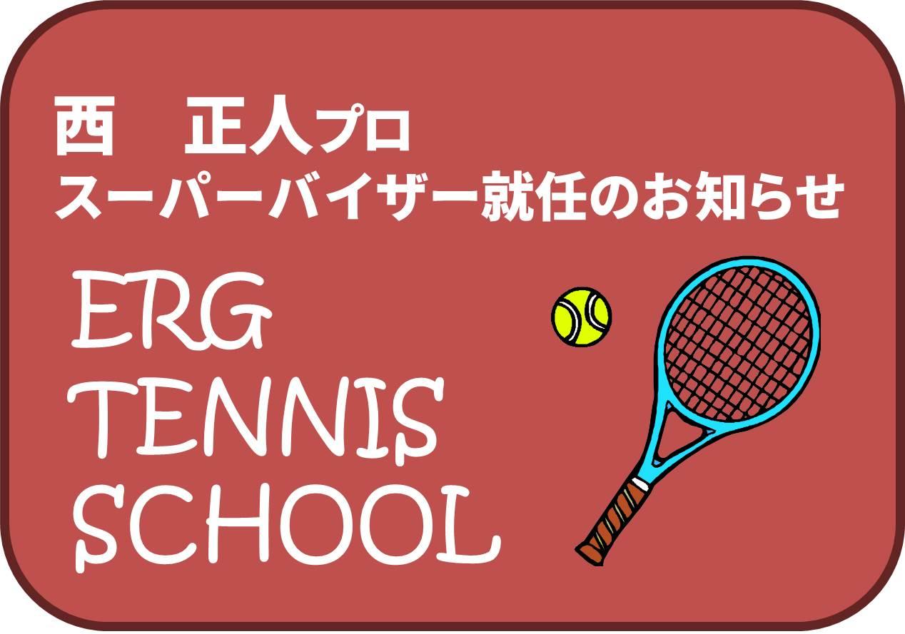 テニススクール 西スーパーバイザー就任のお知らせ