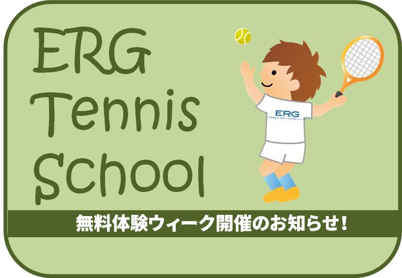 テニススクール無料体験