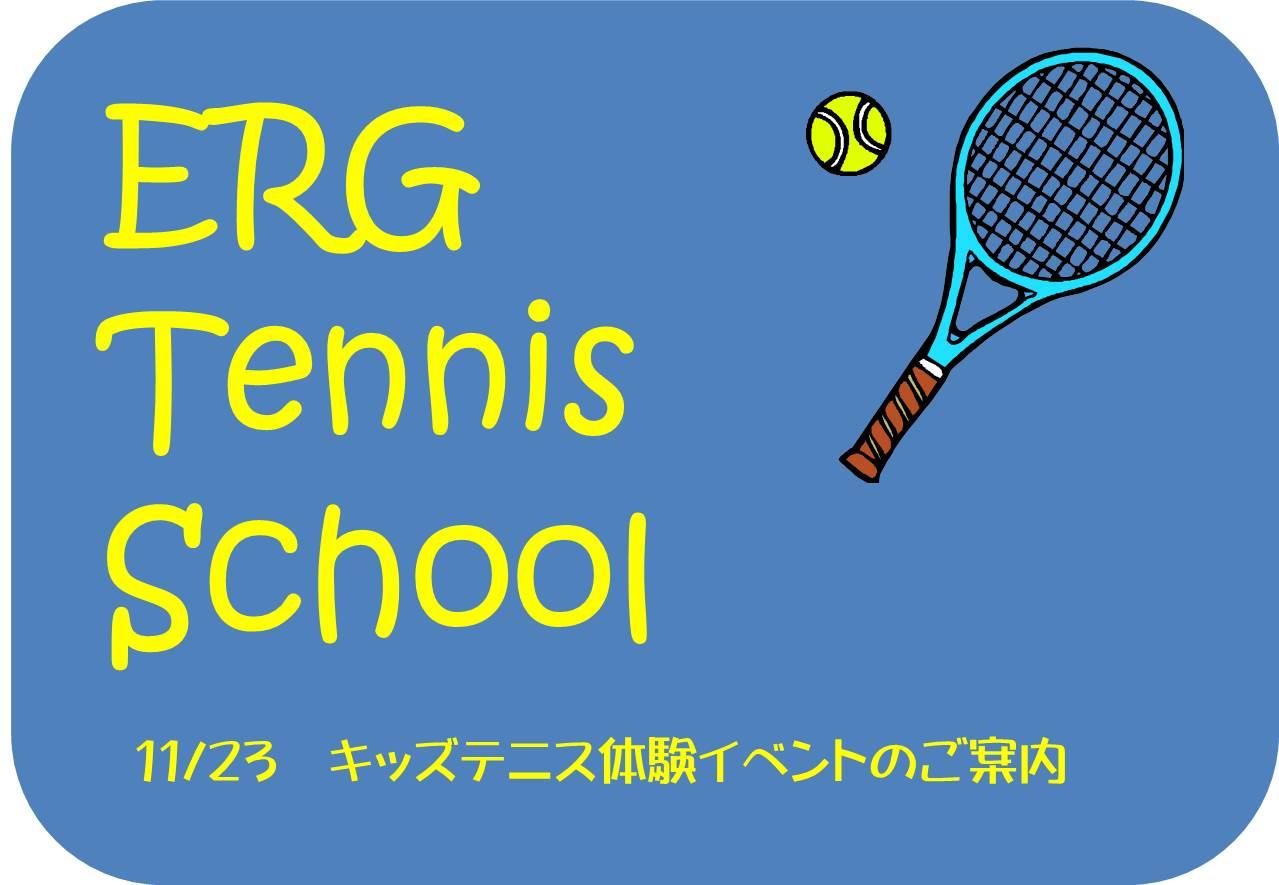 テニスキッズ体験イベント開催