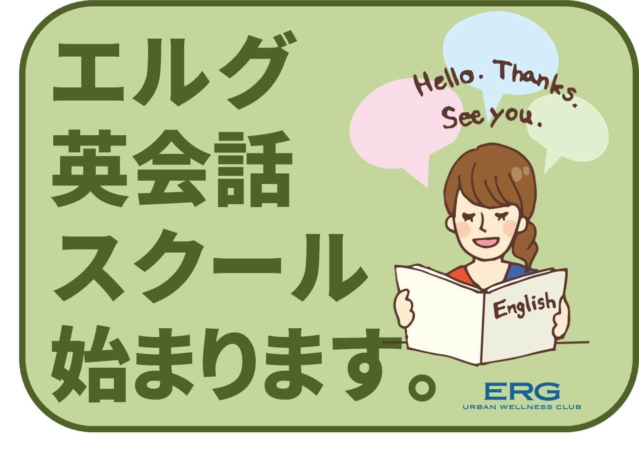 エルグ英会話スクール始まります