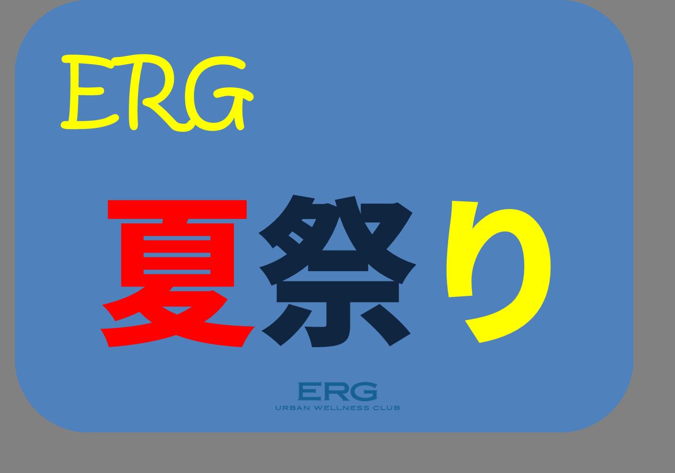 ERG夏祭り