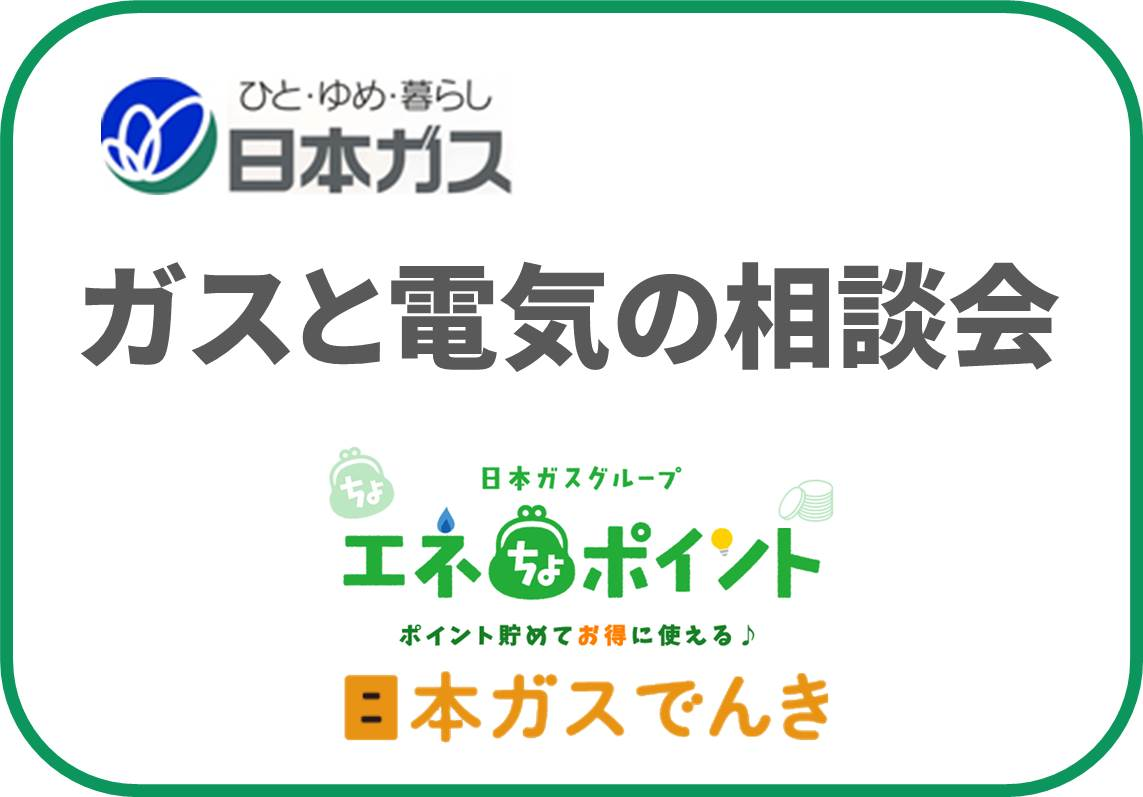 日本ガスガスと電気の相談会