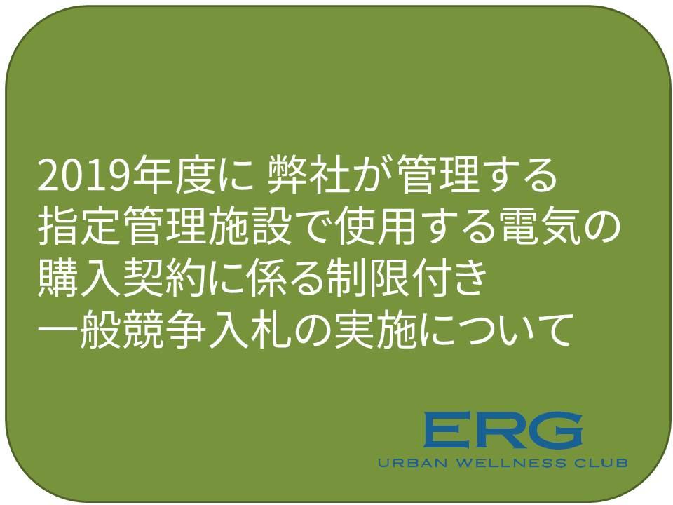 指定管理施設で2019年度に使用する電気の購入契約に係る制限付き一般競争入札について