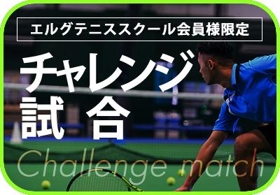 エルグテニススクール会員限定チャレンジ試合開催