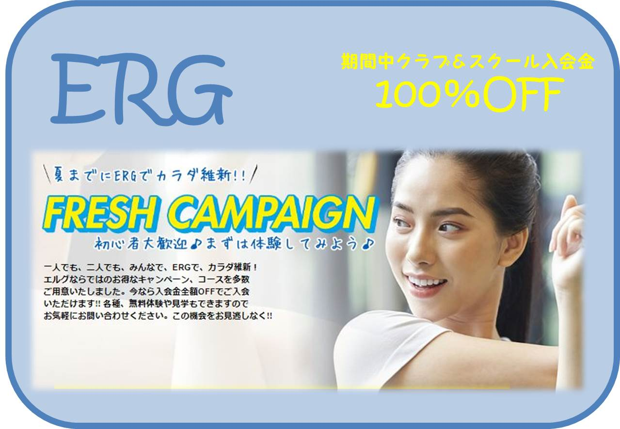 ERGフレッシュキャンペーン実施中!