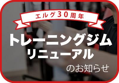 エルグ30周年トレーニングジムリニューアルのお知らせ