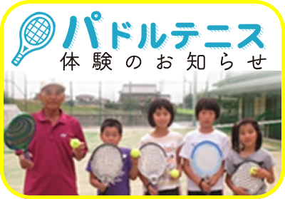 7/3・20 エルグパドルテニス体験のお知らせ!
