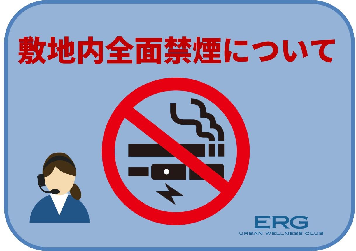 敷地内全面禁煙について