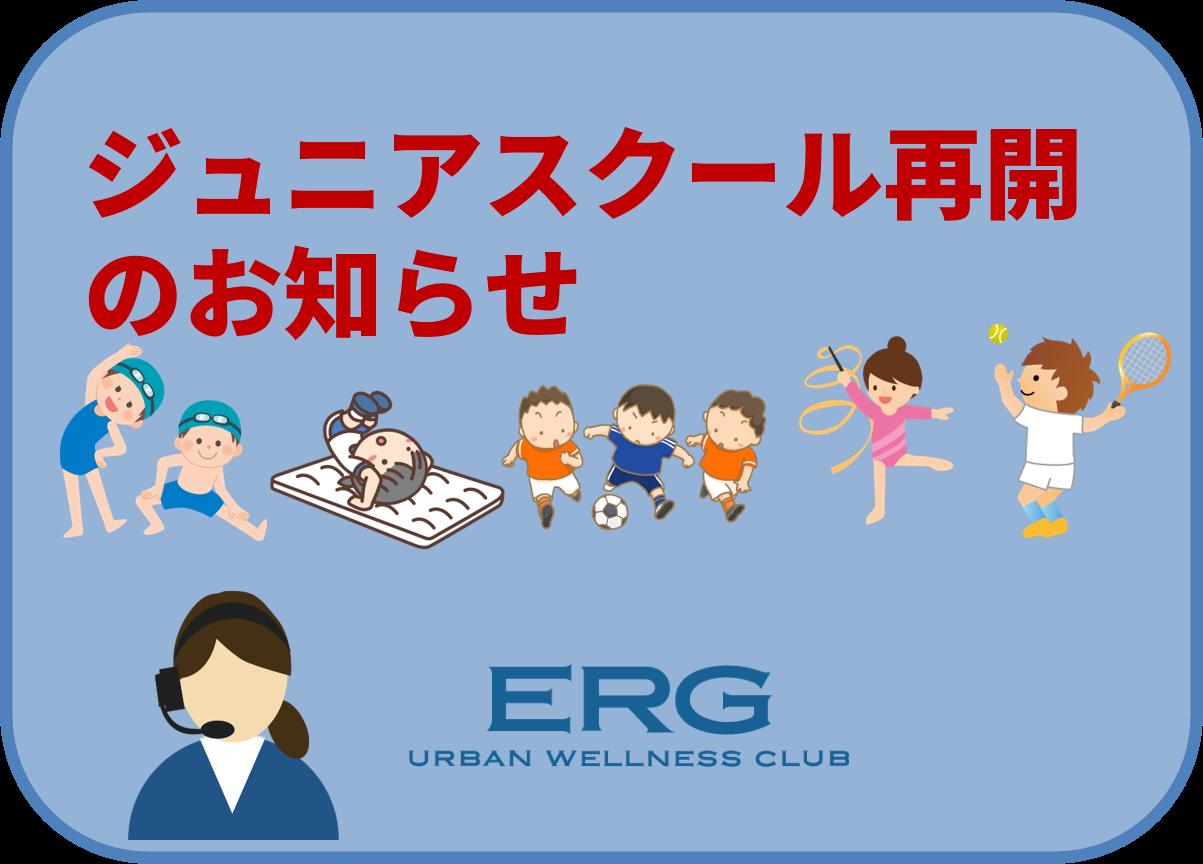 【3/16(月)~】ジュニアスクール再開のお知らせ