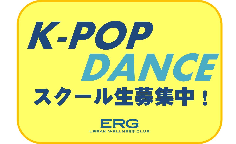 K-POPダンススクール生募集中!